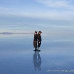ボリビア:ウユニ】世界で一番行きたかった場所(まとめ)