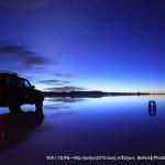 ボリビア:ウユニ】世界で一番行きたかった場所~星空+朝陽編