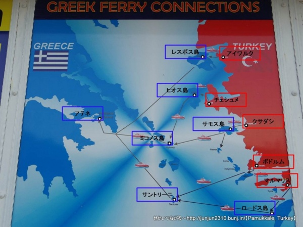 Turkey_Greece_ferry