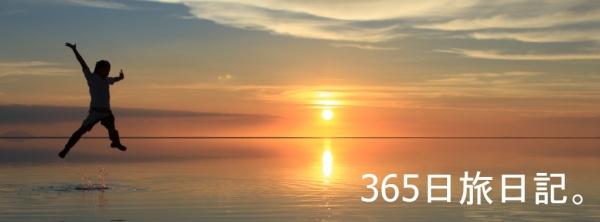 365日旅日記。