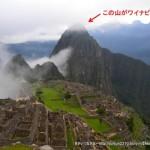 ペルー:マチュピチュ】やっと辿り着いた感動の空中都市