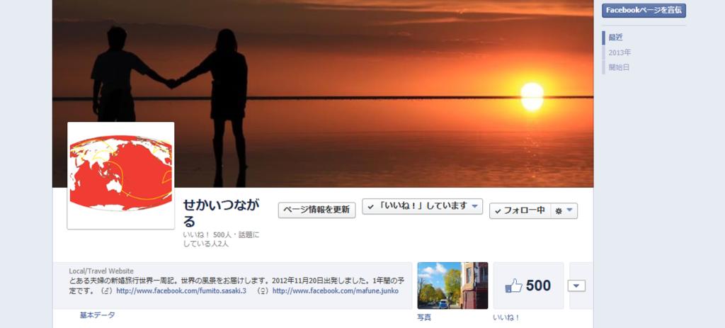 sekaitsunagaru_fb